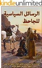 الرسائل السياسية للجاحظ (Arabic Edition)