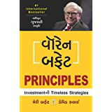 Warren Buffett PRINCIPLES (Gujarati Edition)