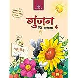 Gunjan Hindi Patmala Class - 4