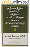 Your infinite Power to be Rich (Tamil)
