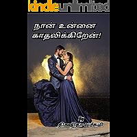 'நான் உன்னை காதலிக்கிறேன்! (Tamil Edition)