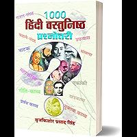 1000 Hindi Vastunishtha Prashnottari (Hindi)