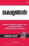 Goals (Malayalam) (Malayalam Edition)