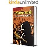 Byomkesh Bakshi ki Rahasyamayi Kahaniyan: Saradindu Bandyopadhyay's Most Popular Books 'Mysterious and Detective stories of B