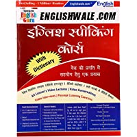 Englishwale.com English Speaking Course Book