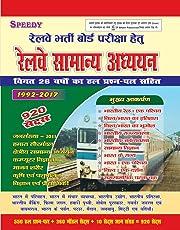 Railway Samanya Adhayan 920 Sets
