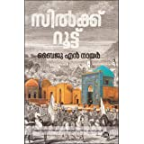Silk Route Malayalam Baiju N Nair Paper back