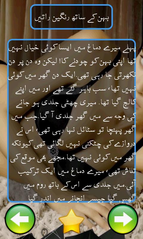 Sexy storry urdu