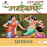 Prachchhann : Mahasamar - 6 (Hindi Edition)