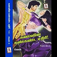 கணவனே கண்கண்ட எதிரி (பாகம்-1&2): Kanavane Kankanda Ethiri! (Part 1&2 Final - Tamil) (JB Book 3) (Tamil Edition)