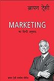 Marketing (Hindi) (Hindi Edition)