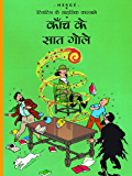 Kaanch ke Saath Gole : Tintin in Hindi