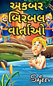 Akbar And Birbal Stories | Gujarati Story Books For Kids (Gujarati Edition)