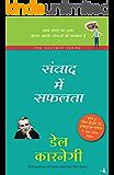 Samvad Mein Safalta (Hindi Edition)
