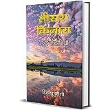 Teesara Kinara Tatha Anya Kahaniyan (Hindi Edition)