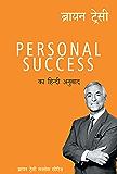 Personal Success (Hindi) (Hindi Edition)