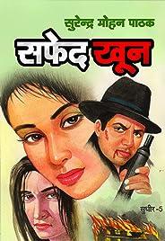 Safed Khoon (Sudhir Kohli Book 5) (Hindi Edition)