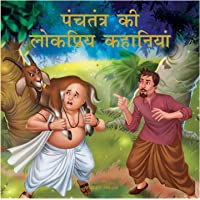 Panchtantra Ki Lokpriya Kahaniyan: Timeless Stories For Children From Ancient India In Hindi