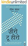 Connect The Dots  (Hindi)