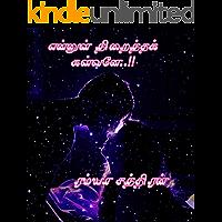 என்னுள் நிறைந்தக் கள்வனே..! (Tamil Edition)