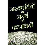 ARABPATIYON KE SANGHARSH KI KAHANIYAN (Hindi Edition)