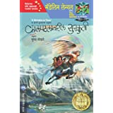 KALPATALAVARIL SURKUTI (Marathi Edition)