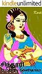 சிந்தூரி (Tamil Edition)