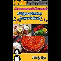 25 வகையான சட்னி செய்முறைகள்: 25 Type of Chutney Recipes in Tamil, Chutney recipes (Tamil Edition)