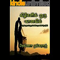 விழிகளில் ஒரு வானவில் (ஸ்ரீராம் -தன்யா) (Tamil Edition)