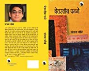 बेतरतीब पन्ने: Betarteeb Panne (Hindi Edition)