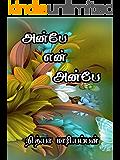 அன்பே என் அன்பே (Tamil Edition)