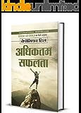 "Adhiktam Safalata : Hindi Translation of International Bestseller ""Good as Gold by Napoleon Hill"" (Best Selling Books of…"