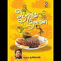 Aaraam Thinai (Tamil)