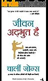 Jeevan Adbhut Hai (Hindi Edition)