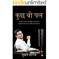 Kuch Woh Pal (Hindi Edition)