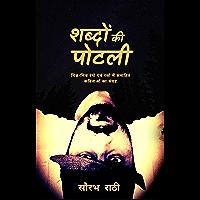 Shabdon Ki Potli: भिन्न-भिन्न रंगो एवं रसो में समाहित कविताओं का संग्रह (Hindi Edition)