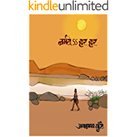 नर्मदेऽऽ हर हर: नर्मदा परिक्रमा - एक व्रत ('साधना मस्ट' स्वामी जगन्नाथ कुंटे यांच्या सहा इबुक्सचा संच Book 1) (Marathi…