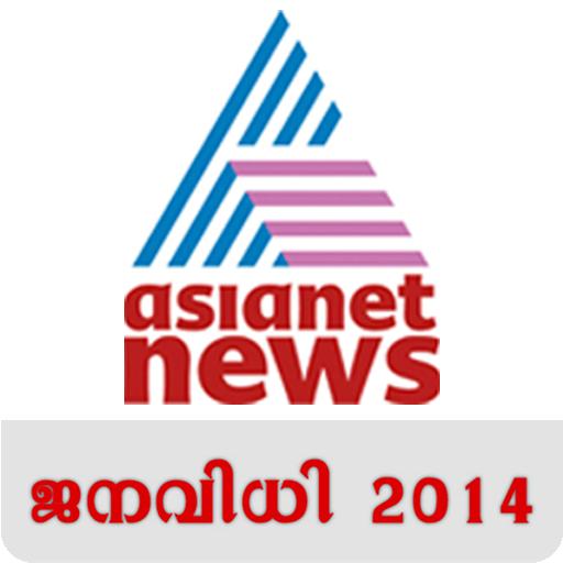 Janavidhi 2014 - Asianet News
