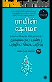 Leadership Wisdom (Tamil) (Tamil Edition)