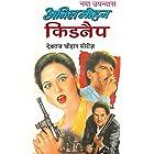Kidnap: Devraj Chauhan Series (Hindi Edition)