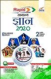 Disha's Rapid Samanya Gyan 2020 for Competitive Exams 2nd Edition (Hindi Edition)