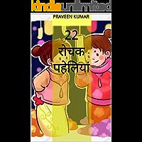 22 रोचक पहेलियां (Hindi Edition)