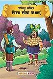 World Folktales (Illustrated) (Hindi)