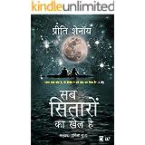 Sab Sitaron Ka Khel Hai: It's All In The Planets -Hindi (Hindi Edition)