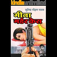 Meena Murder Case (Sunil) (Hindi Edition)