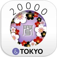 Japanese English Word Listening! 20000 : 4-choice-game with Eng/Jpn Jpn/Eng Dictionary and Furigana