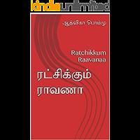 ரட்சிக்கும் ராவணா : Ratchikkum Raavanaa (Tamil Edition)