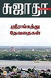 ஸ்ரீரங்கத்து தேவதைகள் / Srirangaththu Devadhaigal (Tamil Edition)