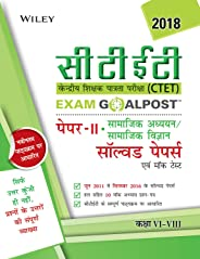 Wiley's CTET Exam Goalpost Solved Papers and Mock Tests, Paper II, (Social Studies / Social Science), Class VI - VIII, 2018,