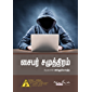 சைபர் சமுத்திரம் - CYBER SAMUTHIRAM (Tamil Edition)